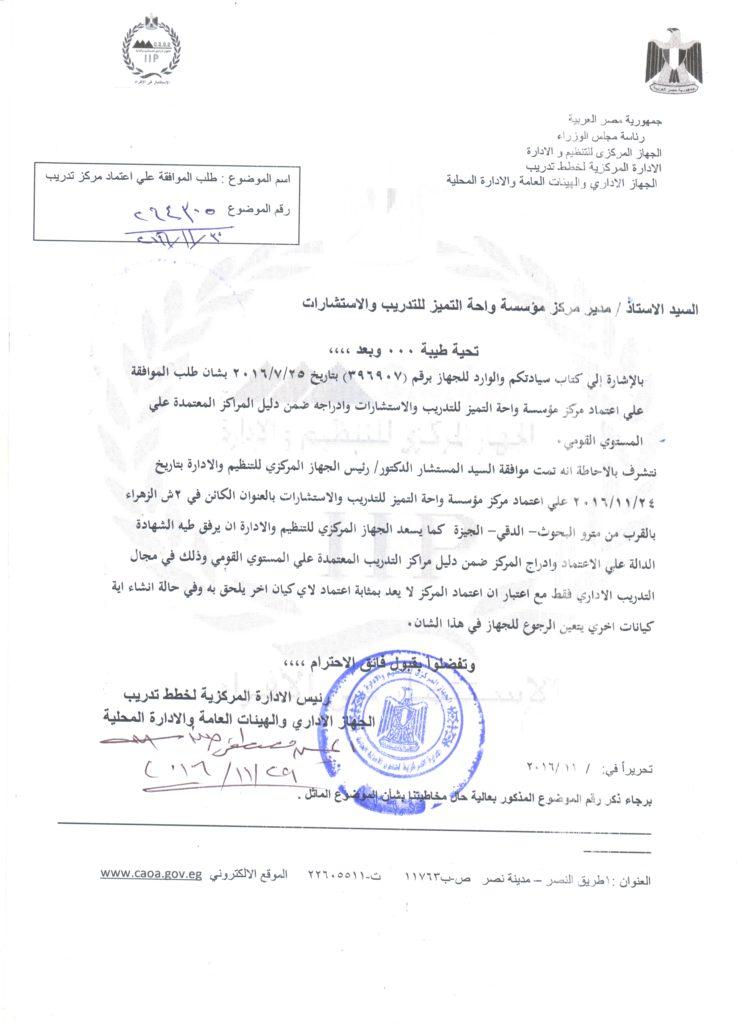 معتمدون من الجهاز المركزى للتنظيم و الإدارة رئاسة مجلس الوزراء