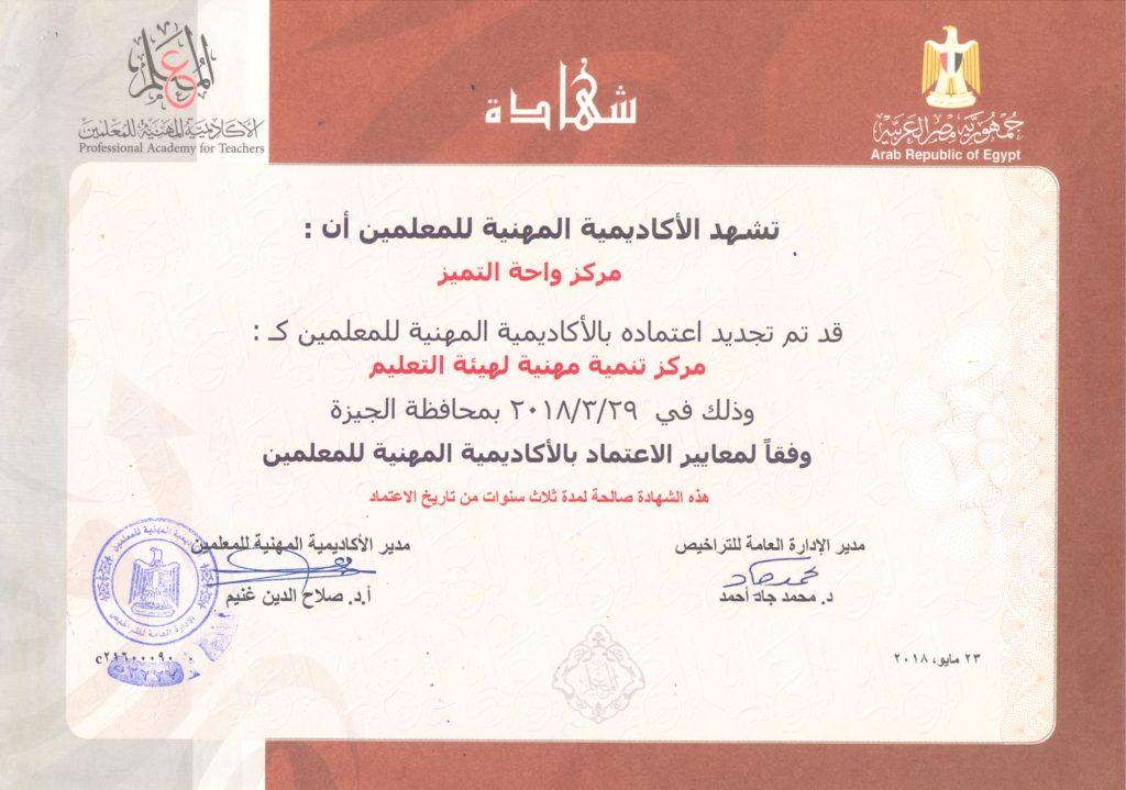 شهادة الاعتماد لواحة التميز من الأكاديمية المهنية للمعلمين رئاسة مجلس الوزراء المصرى