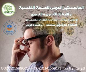 الدبلوم و الماجستير المهنى التدريبى مارس 2021 فى الصحة النفسية و الإرشاد الأسرى و التربوى