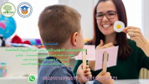 الماجستير المهنى التدريبى فى التربية الخاصة مارس 2021 واحة التميز