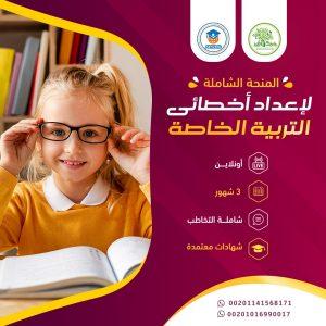 دورة و الدبلوم و الماجستير التدريبى مارس 2021 التربية الخاصة تخصصات التخاطب و اضطرابات النطق - صعوبات التعلم - الإعاقة العقلية